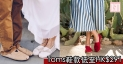 網購Toms鞋款低至HK$291+免費直運香港/澳門