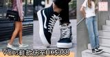 網購Vans鞋款低至HK$368+免費直運香港/澳門
