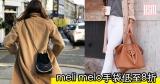 網購meli melo手袋低至8折+免費直運香港/澳門