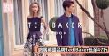 網購英國品牌Ted Baker低至47折+直運香港/澳門