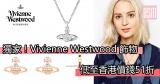 獨家!Vivienne Westwood 飾物低至香港價錢51折 +免費直運香港/澳門
