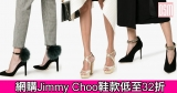 網購Jimmy Choo鞋款低至32折+免費直運香港/澳門