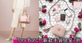 網購Tory Burch 新款手袋低至7折+免費直運香港/澳門