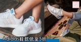 網購Adidas鞋款低至5折+免費直運香港/澳門