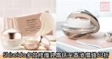 網購Shiseido多效修護乳霜低至香港價錢63折+免費直運香港/澳門