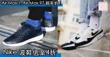 網購Nike波鞋低至4折+直送香港/澳門