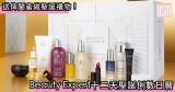 網購Beauty Expert十二天聖誕倒數日曆+免費直運香港/澳門