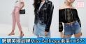 網購英國品牌Miss Selfridge低至HK$72+免費直運香港/澳門