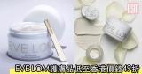 網購EVE LOM護膚品低至香港價錢49折+免費直運香港/澳門