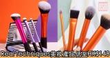網購Real Techniques美妝產品低至HK$140+免費直送香港/澳門