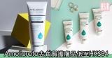 網購Ameliorate去角質護膚品低至HK$84+免費直運香港/澳門