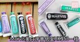 網購Marvis美白牙膏低至HK$53一枝+免費直運香港/澳門