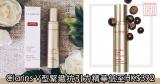 網購Clarins V型緊緻抗引力精華低至HK$392 +免費直運香港/澳門