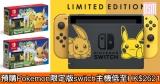 預購寵物小精靈限定版switch主機低至HK$2621+直運香港