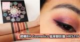 網購BH Cosmetics 星座眼影盤 HK$216+免費直運香港/澳門