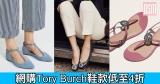 網購Tory Burch鞋款低至4折+免費直運香港/澳門