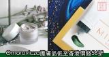 網購Omorovicza護膚品低至香港價錢56折+免費直運香港/澳門
