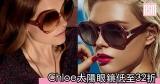 網購Chloe太陽眼鏡低至32折+免費直運香港/澳門