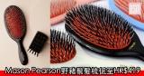 網購Mason Pearson野豬鬃髮梳低至HK$419+免費直運香港/澳門