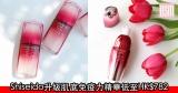 網購Shiseido升級肌底免疫力精華低至HK$782+免費直運香港/澳門