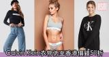 網購Calvin Klein衣物低至香港價錢51折+免費直運香港/澳門