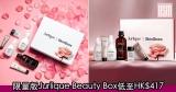 網購限量版Jurlique Beauty Box低至HK$417+直送香港/澳門