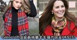 網購Glencroft頂級蘇格蘭羊毛頸巾低至HK$233+免費直運香港/澳門