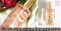 網購KÉRASTASE皇牌花漾粉髮尾油低至HK$313+免費直運香港/澳門