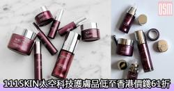 網購111SKIN太空科技護膚品低至香港價錢61折+免費直運香港/澳門