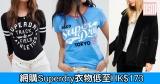 網購Superdry衣物低至HK$173+免費直運香港/澳門