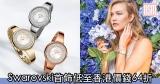網購Swarovski首飾低至香港價錢64折+免費直送香港/澳門