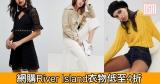 網購River Island衣物低至4折+免費直送香港/澳門
