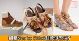 網購See by Chloé鞋款低至6折+免費直送香港/澳門