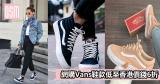 網購Vans鞋款低至香港價錢6折+免費直運香港/澳門