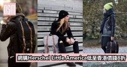網購Herschel Little America低至香港價錢8折+免費直運香港/澳門