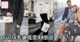 網購Furla 手袋低至44折+直運香港/澳門