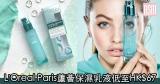 網購L'Oreal Paris蘆薈保濕乳液低至HK$67+免費直送香港/澳門