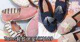 網購Toms鞋款低至HK$189+免費直運香港/澳門