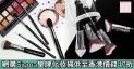 網購Sigma皇牌化妝掃低至香港價錢47折+免費直送香港/澳門