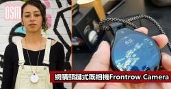 網購頸鏈式既相機Frontrow Camera+免費直運香港/澳門
