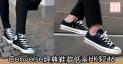 網購Converse經典鞋款低至HK$246+免費直運香港/澳門