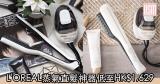 網購L'OREAL蒸氣直髮神器低至HK$1,629+免費直運香港/澳門