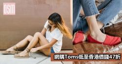 網購Toms低至香港價錢47折+免費直運香港/澳門