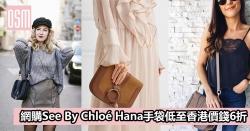 網購See By Chloé Hana手袋低至香港價錢6折+免費直運香港/澳門