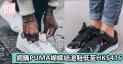 網購PUMA蝴蝶結波鞋低至HK$416+直運香港