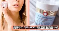 網購First Aid Beauty低至香港價錢48折+免费直運香港/澳門