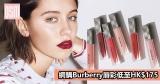 網購Burberry唇彩低至HK$175+免費直運香港/澳門