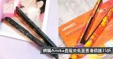 網購Amika直髮夾低至香港價錢35折+直運香港/澳門