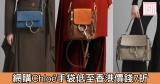 網購Chloé手袋低至香港價錢7折+免費直運香港/澳門