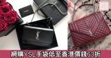 網購YSL手袋低至香港價錢63折+直運香港/澳門